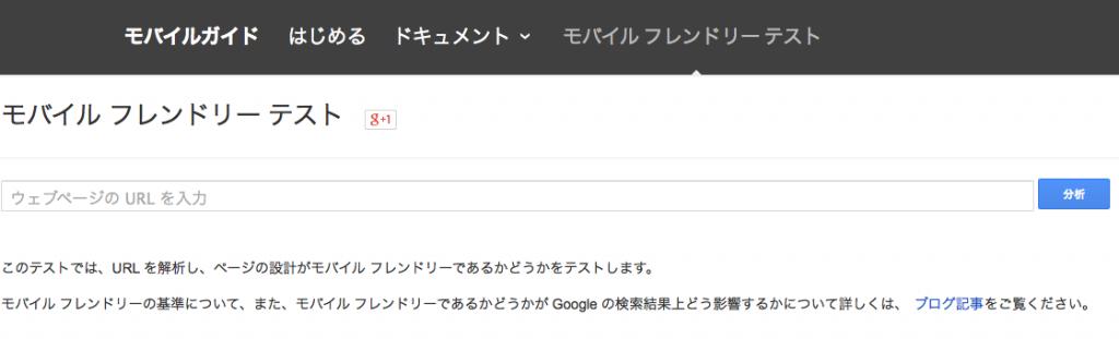 ブログのスマホ対応してる?してないとGoogleの評価が下がっちゃうよ。