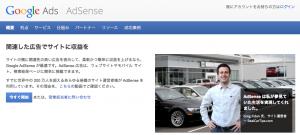 Google AdSense(グーグルアドセンス)とは?初心者の始め方