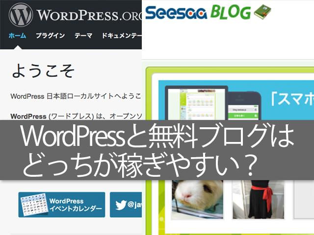 無料ブログとWordPressはどっちが稼ぎやすいの?