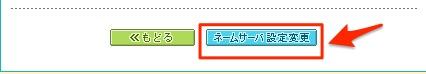 ネームサーバーの設定8