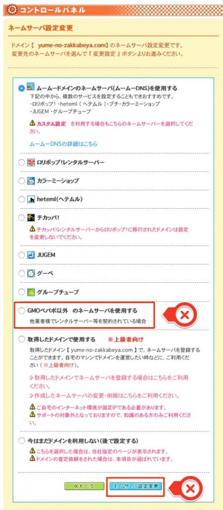 ネームサーバーの設定4