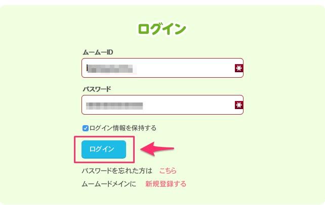 ネームサーバーの設定1