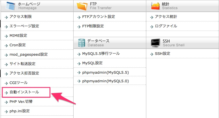 WP自動インストール6