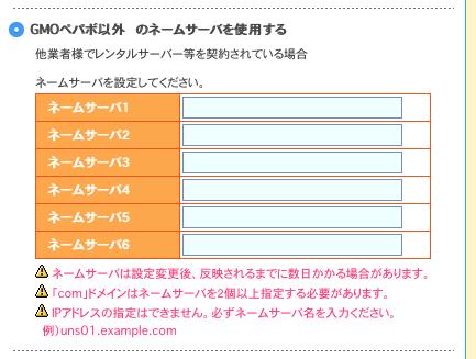 ネームサーバーの設定5