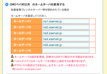 ネームサーバーの設定7