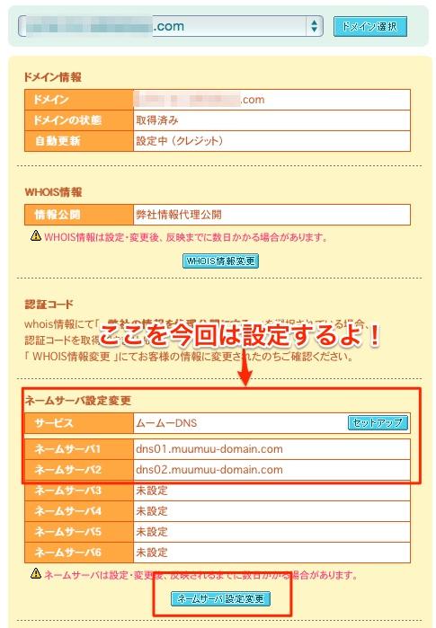 ネームサーバーの設定3