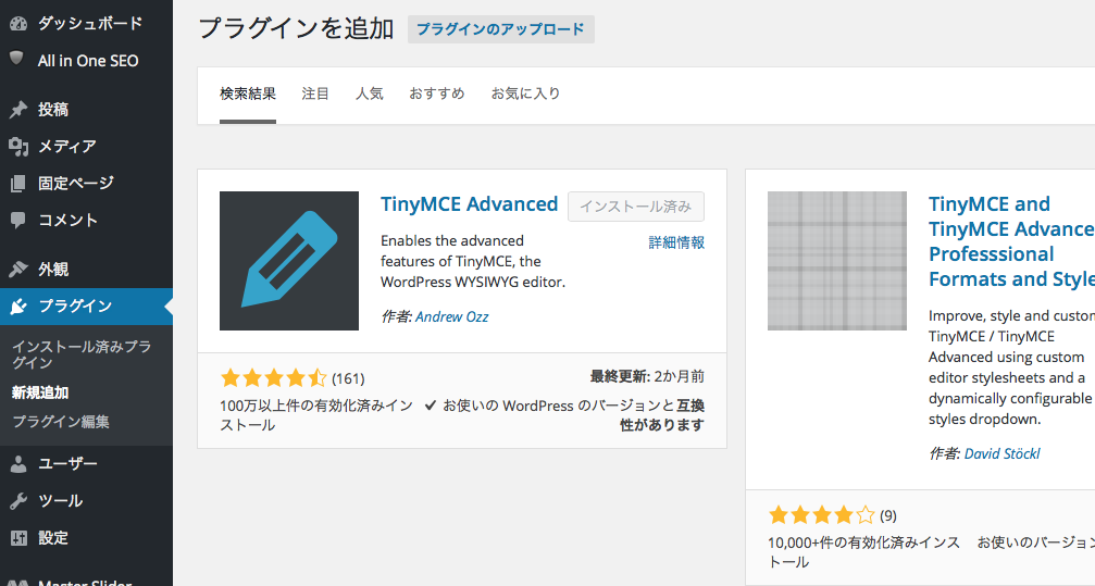 TinyMCEAdvancedのインストールから使い方WordPressの記事装飾プラグイン
