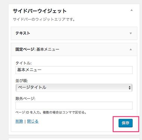 WordPress ウィジェット3