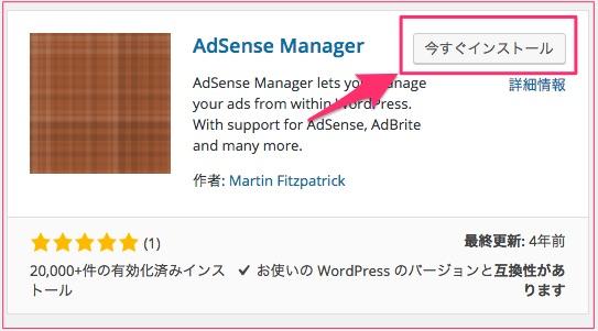 AdSense_Manager2