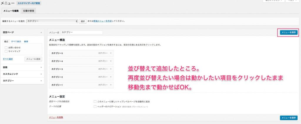WordPress_カテゴリー並び替え13
