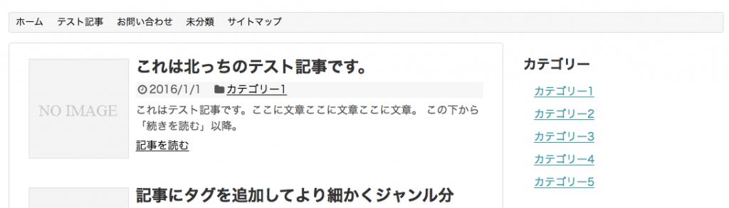 WordPress カテゴリー並び替え1