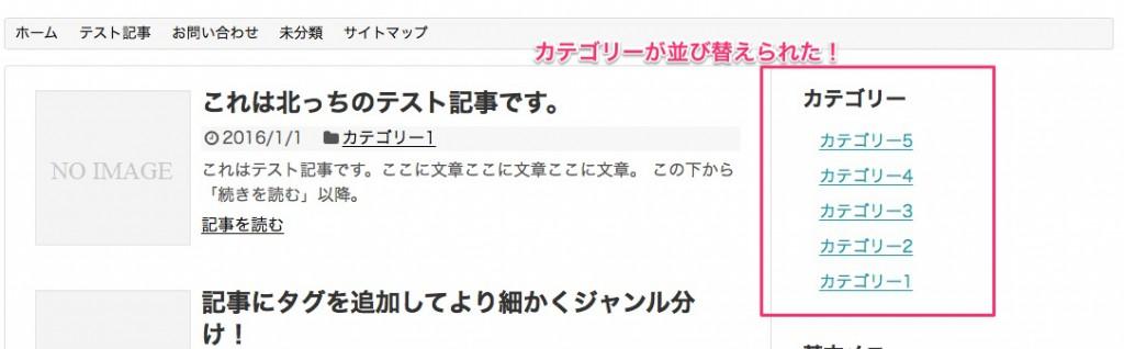 WordPress_カテゴリー並び替え2