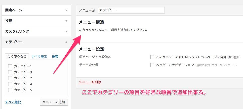 WordPress_カテゴリー並び替え6