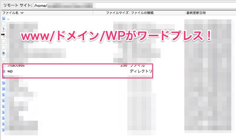 ワードプレスバックアップ1