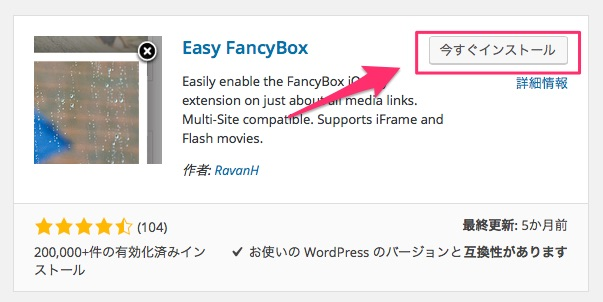 Easy_FancyBox3
