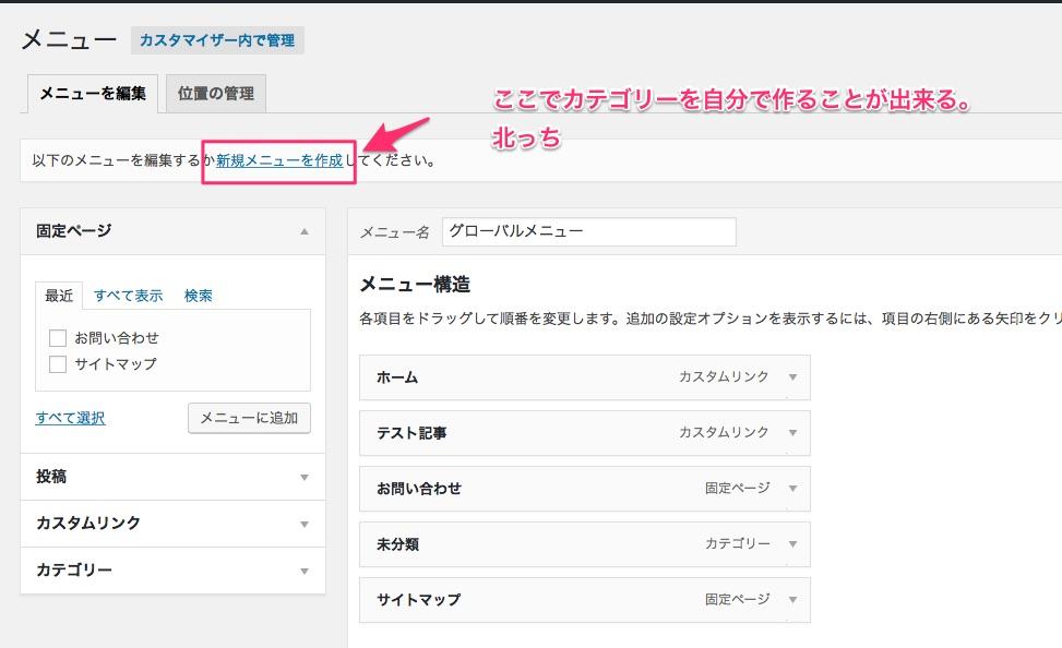 WordPress_カテゴリー並び替え4