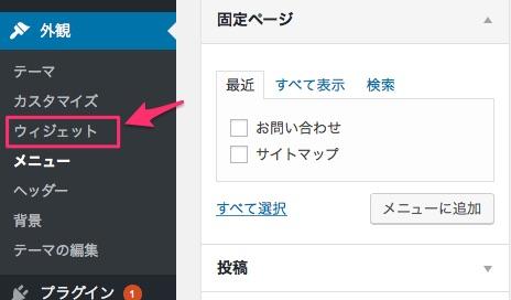 WordPress_カテゴリー並び替え10