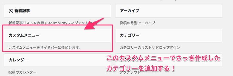 WordPress_カテゴリー並び替え12