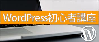 WordPressまとめサイドバー