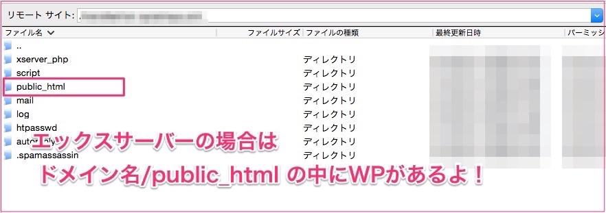 ワードプレスバックアップ2