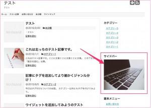 WordPressのサイドバーに画像を表示させる方法 WP初心者向け