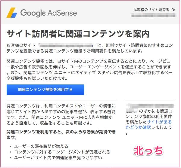 Googleサイト(ブログ)関連コンテンツが使えるとのお知らせがきた