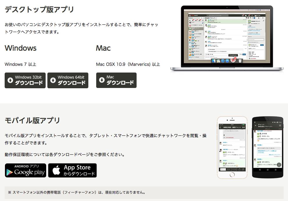 チャットワークがWindowsとMacのデスクトップアプリになった!