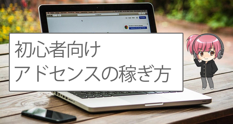 Googleアドセンス基本、審査、収益アップまとめ【ブログ初心者向け】