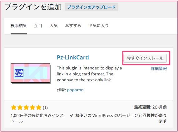 Pz-LinkCard3