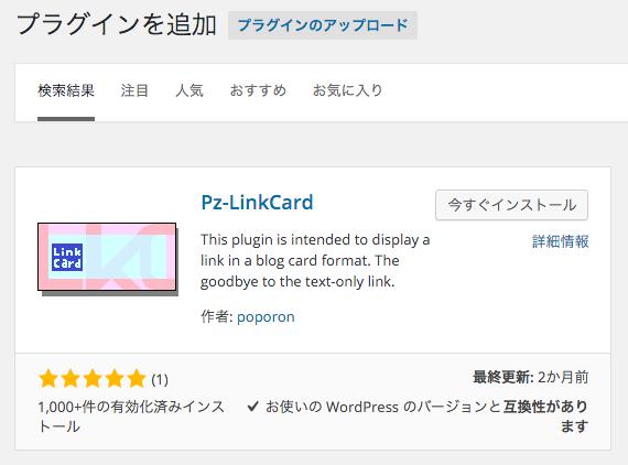 Pz-LinkCard 関連リンクを画像付きで表示するWordPressプラグイン