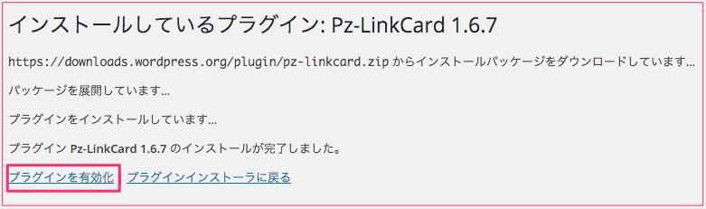 Pz-LinkCard4