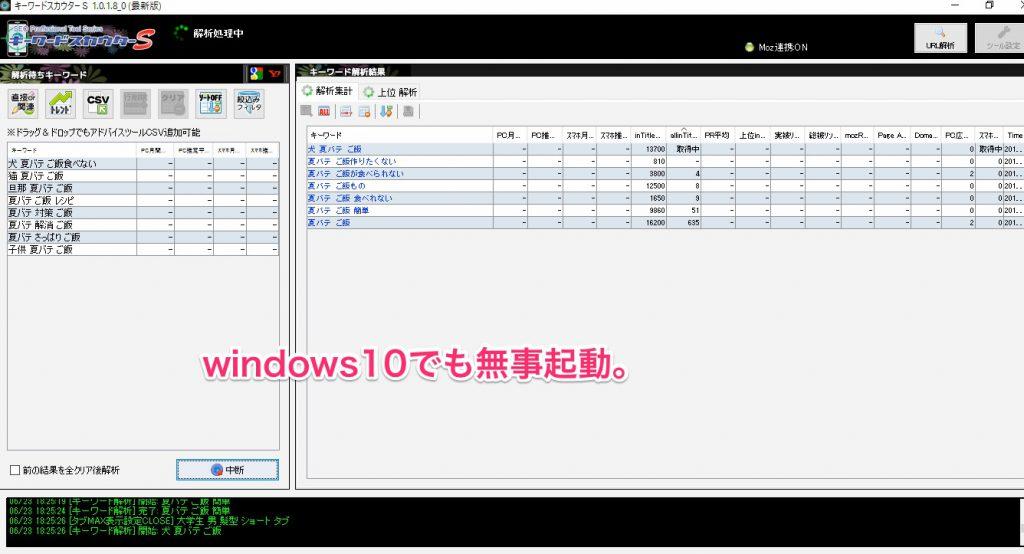 windows10にアップデート。キーワードスカウターは起動する?