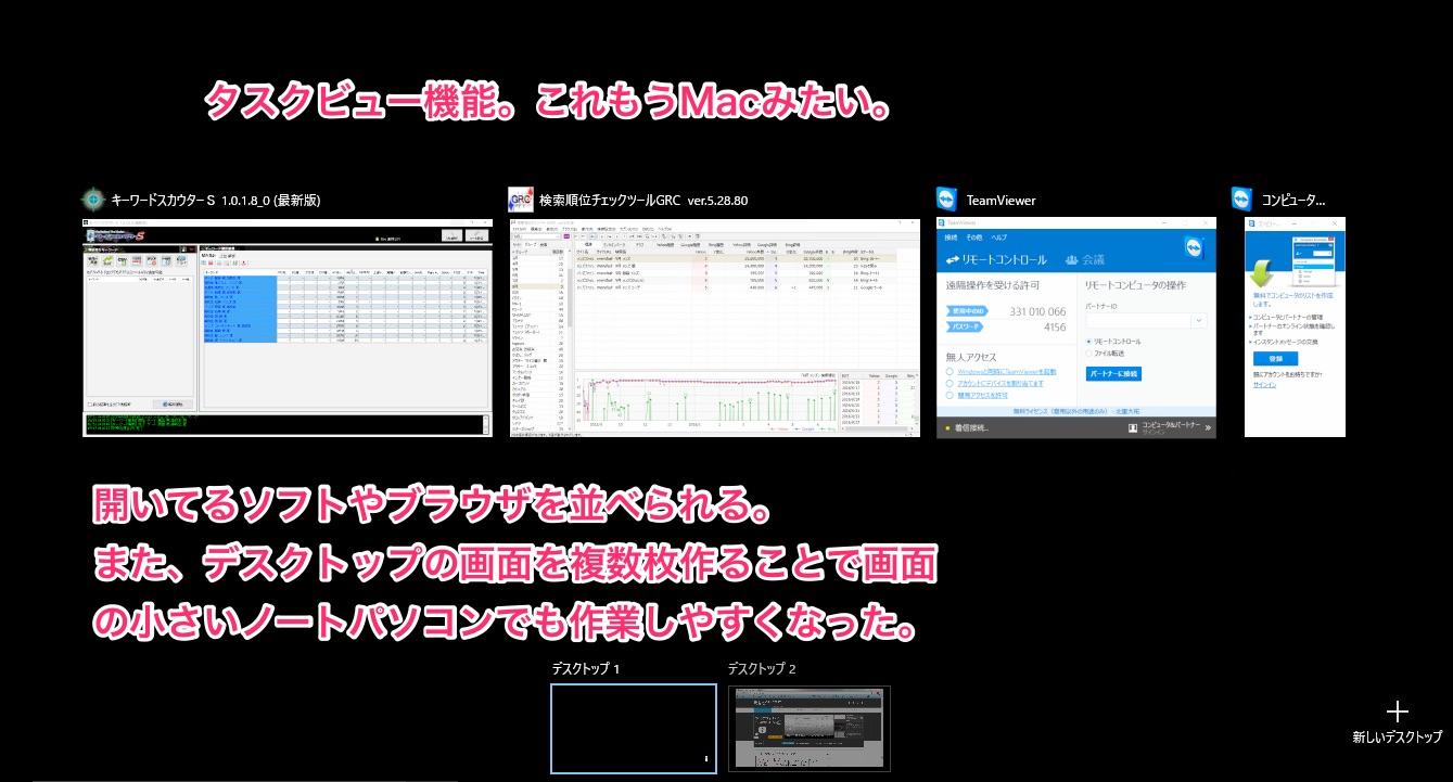 Windows10その2