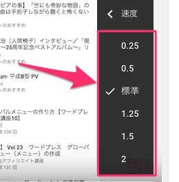 youtubeの速度変更のやり方2