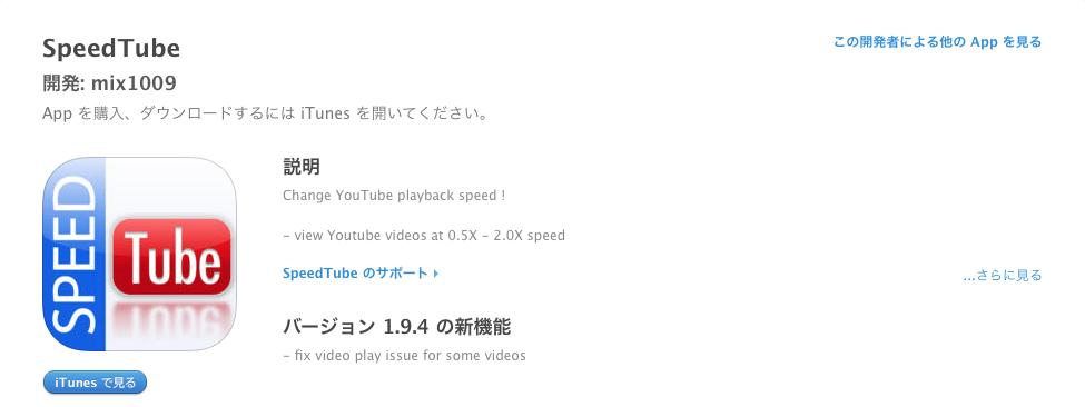 speed tube