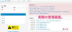 WordPress4.7.4アップデートでアフィリエイトリンクのリファラが送信されなくなった!