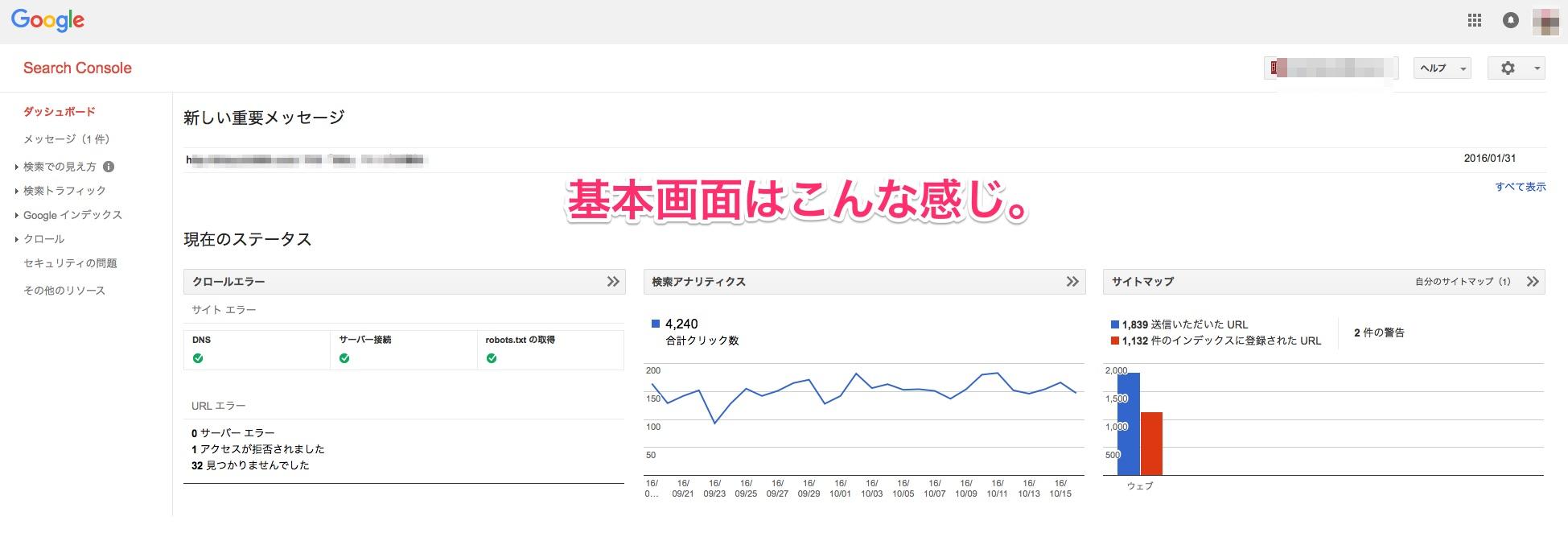google_search_console11