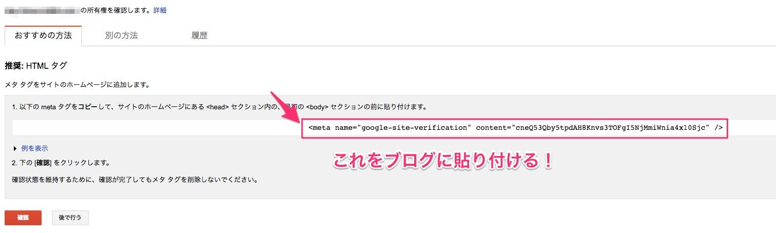 google_search_console2