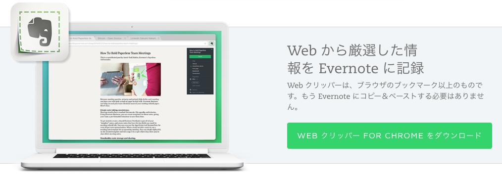 evernote_web_clipper2