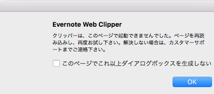 evernote_web_clipper5