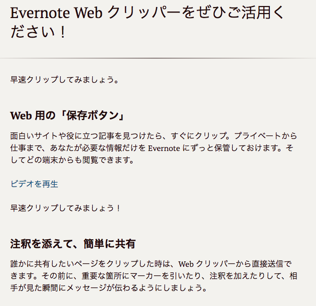 evernote_web_clipper8