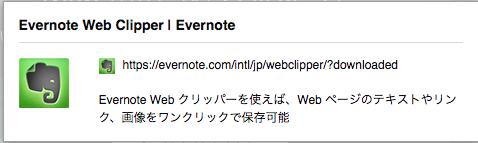 evernote_web_clipper9