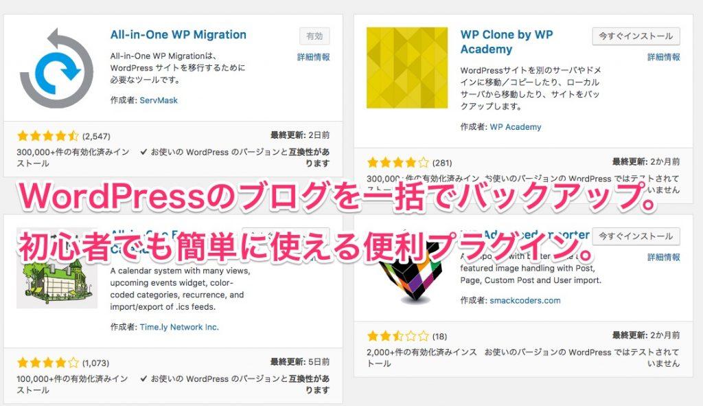 All-in-One WP Migrationの使い方。WordPressのブログをかんたんにバックアップ、引っ越しにも便利