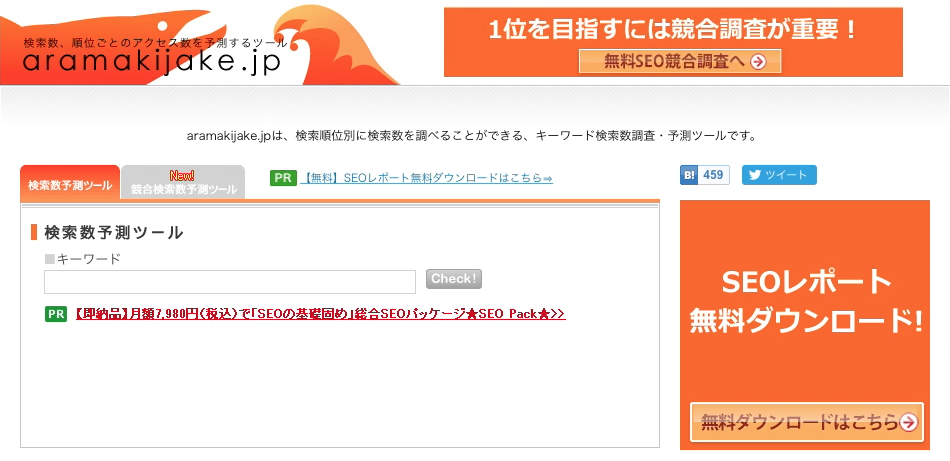 aramakijakeの使い方。無料で簡単なキーワード検索数予測ツール