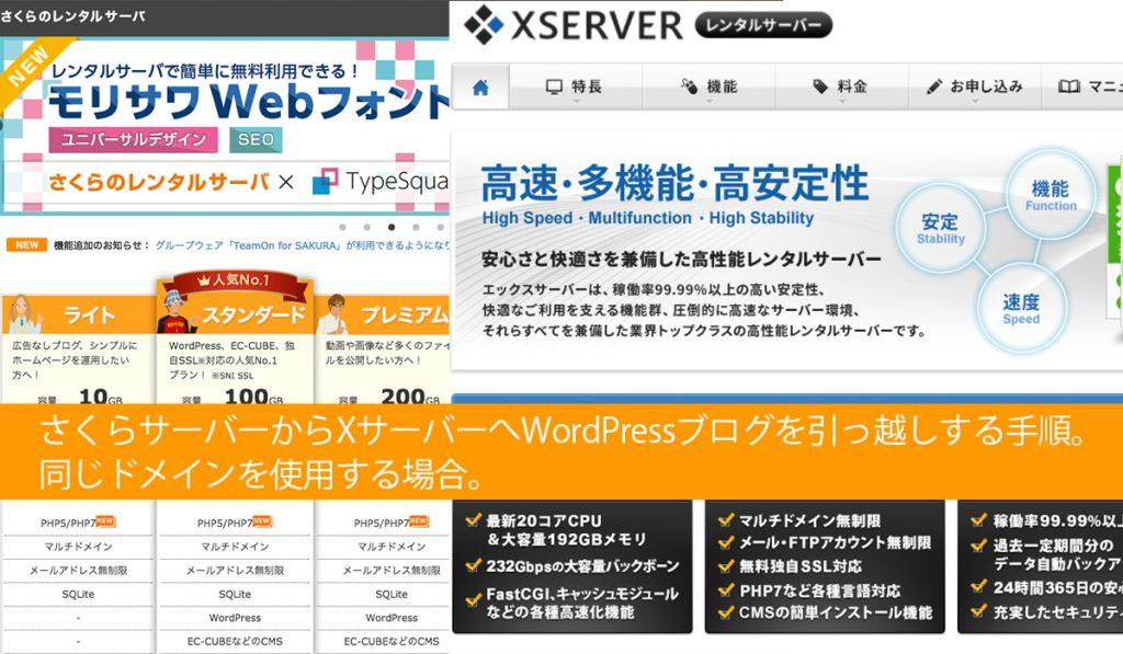 さくらサーバーからXサーバーへWordPressブログを引っ越しする手順。同じドメインを使用する場合。