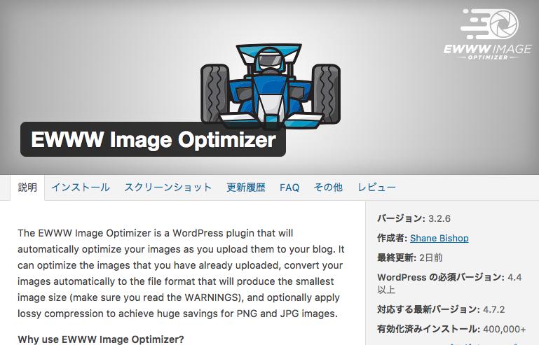 画像圧縮によるWordPress高速化プラグイン、EWWW Image Optimizerの設定と使い方