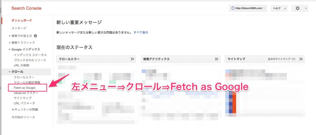 Fetch as Googleの使い方。ブログのインデックス数をアップさせる方法