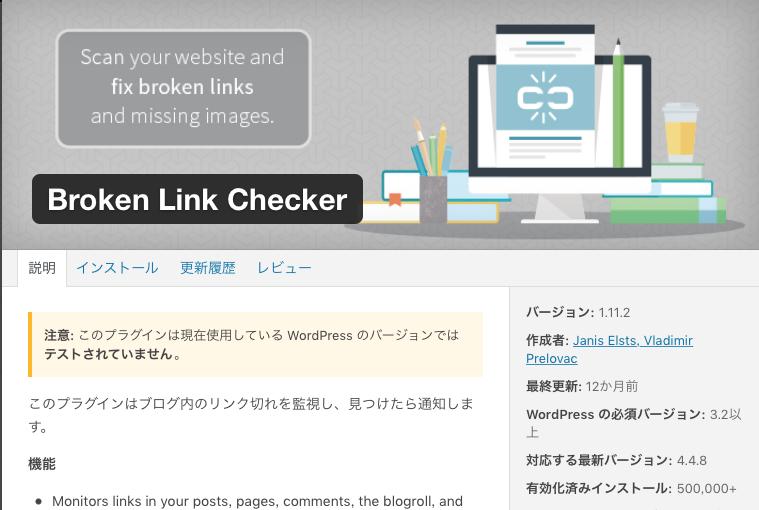 Broken Link Checkerの設定、ブログのリンク切れチェック用WordPressプラグイン