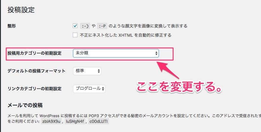 WordPressのカテゴリーから未分類を削除する方法
