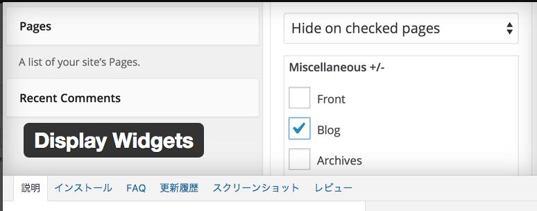 WordPressのウィジェットをページ毎に表示or非表示を変更出来るプラグイン